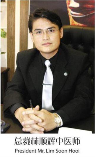 总裁林顺辉中医师 President Mr Lim Soon Hooi